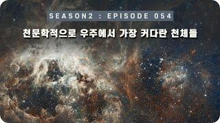 우주 다큐 : 우리가 관측한 우주에서 가장 거대한 천체…