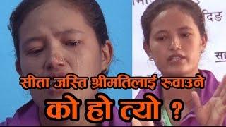 सीता जस्ति श्रीमतिलाई रुवाउने को हो त्यो ? यस्तो आपत् कसैलाई पनि नपरोस् ।।  ( हेर्नुहोस् भिडियोमा )