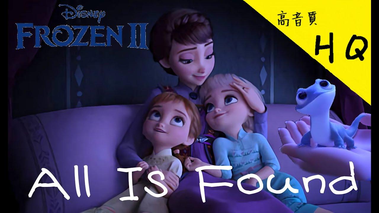 EvanRachelWood -【冰雪奇緣2插曲】-『All Is Found』(搖籃曲)-「一切都找到...」[HQ]《動態歌詞中文/英文》[4K][CC字幕 ...
