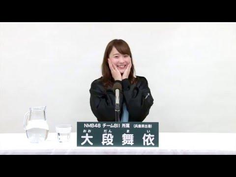 AKB48 45thシングル 選抜総選挙 アピールコメント NMB48 チームBII所属 大段舞依 (Mai Odan) 【特設サイト】 http://sousenkyo.akb48.co.jp/