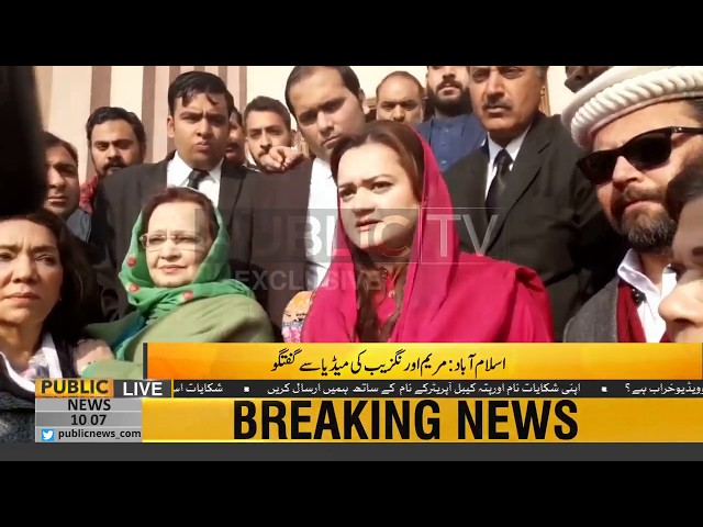 PML N leader Maryam Aurangzeb media talk in Islamabad | 13 December 2018 | Public News