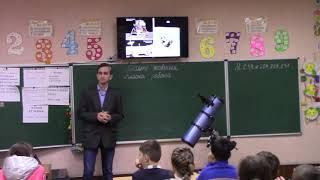 Урок з астрономії для учнів 4 класу на тему Сонячна система.