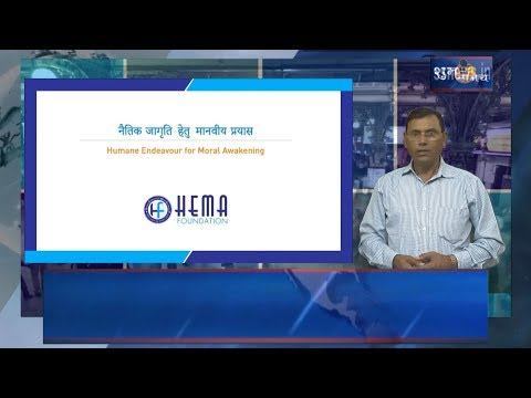 ssnews online live Hema Foundation work on society sanskar