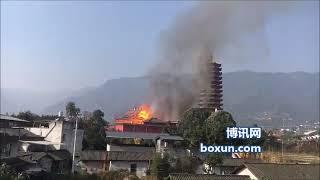 """绵竹市九龙镇灵官楼 """"亚洲第一高木塔""""被烧毁"""