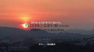 PELCIA - 『にがい涙 / スリーディグリーズ』(cover) 2016.4/29 @ていね...