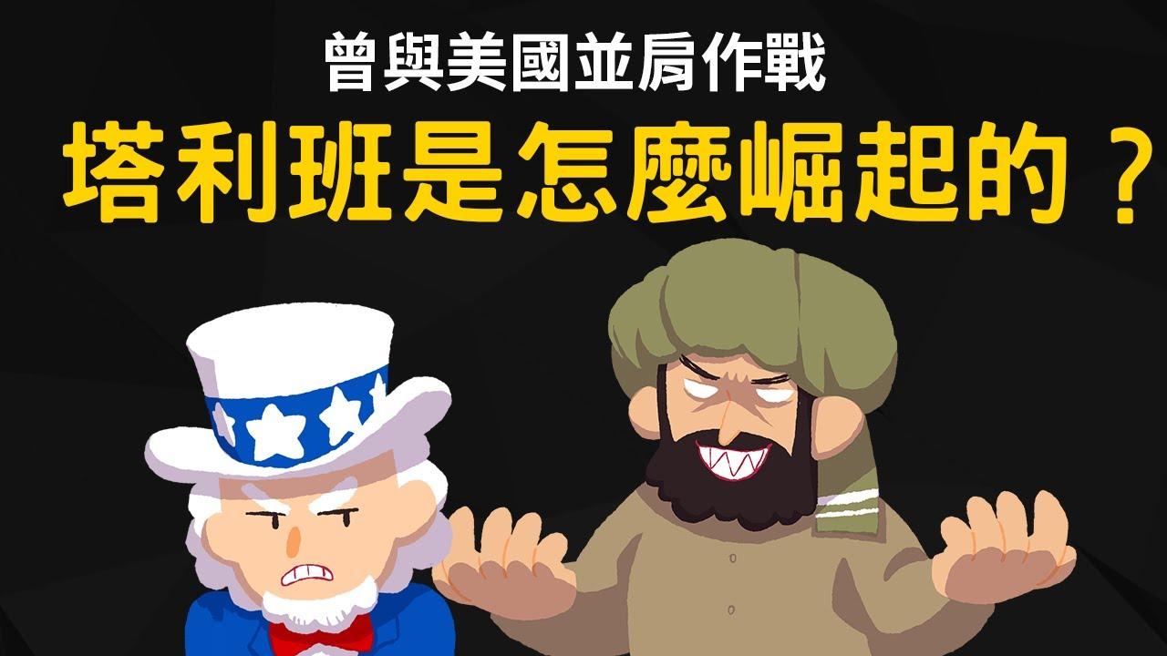 Download 塔利班是怎麼崛起的? 與美國、阿富汗是什麼關係?