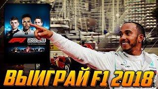 Конкурс F1 2018 + Разбор финального трейлера | Выиграй Формула 1 2018