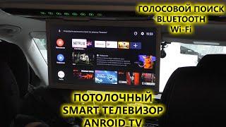 потолочный монитор Android TV. Smart телевизор в автомобиле