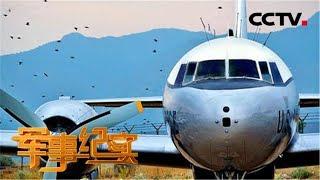 《军事纪实》 20190509 守护战鹰的驱鸟兵| CCTV军事