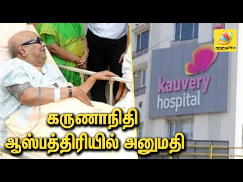 DMK chief M Karunanidhi admitted to Kauvery Hospital in Chennai | Health Condition