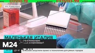 Собянин рассказал о планах строительства новой инфекционной больницы - Москва 24