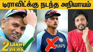Shocking - Dravid ஐ Coach ஆக்க வேண்டாம் என்ற Ravi Shasthiri | Inspiring | Rj Sha | Sha boo three