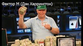 Покер обучение. Фактор М по Дэну Харрингтону.