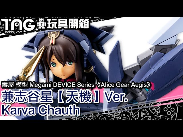 [玩具開箱] 壽屋 模型 Megami DEVICE Series《Alice Gear Aegis》兼志谷星【天機】Ver. Karva Chauth
