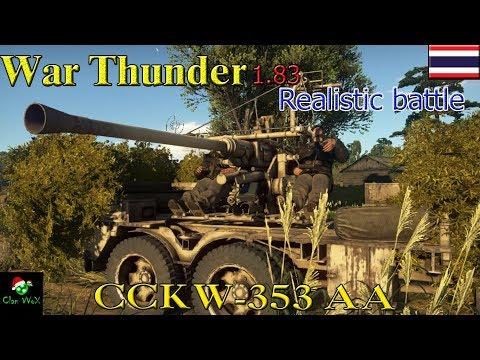 War Thunder : Tank : CCKW-353 AA เมื่อไรรถถังอิตาลีจะมานะ?
