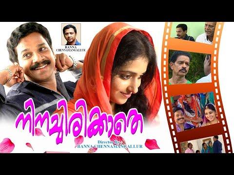 New Malayalam Home Cinema Ninachirikkathe | നിനച്ചിരിക്കാതെ | Malayalam Short Film | New Upload 2018