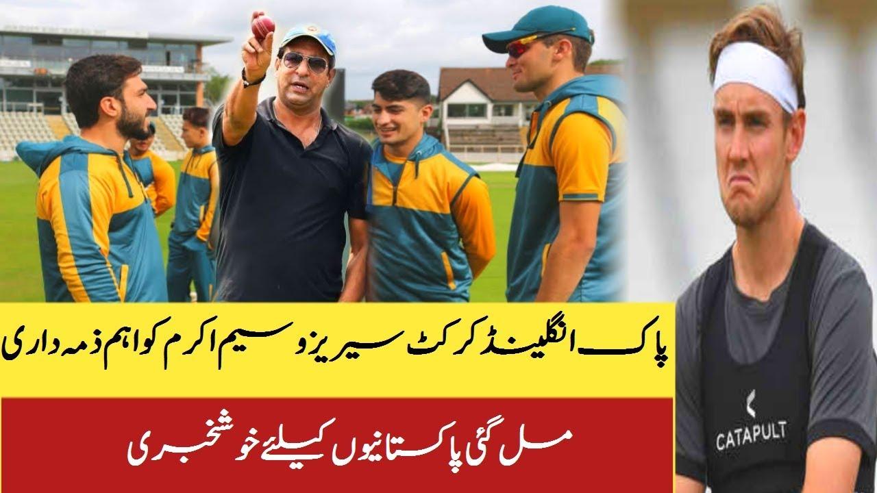 Pakistan-England cricket series Wasim Akram gets important responsibility Good news for Pakistanis