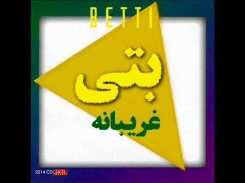 Betti - Heleh Dan Dan (Bandari)   بتی - هله دان دان