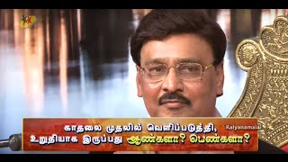 Who can  expose their love better boys or girls ? | Debate |  K Bhagyaraj | Kalyanamalai | San Jose