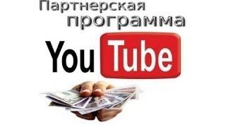 Как и сколько можно заработать на YouTube НОВЫЙ СПОСОБ