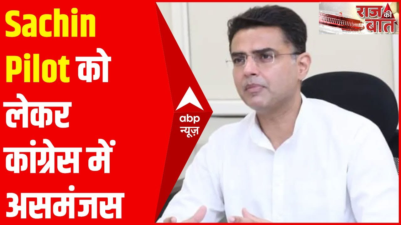 Download Congress में Sachin Pilot को लेकर Confusion क्यों है?   Raj Ki Baat