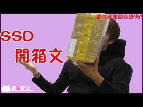 【娜喵】SSD開箱文?! 會變成怎樣呢