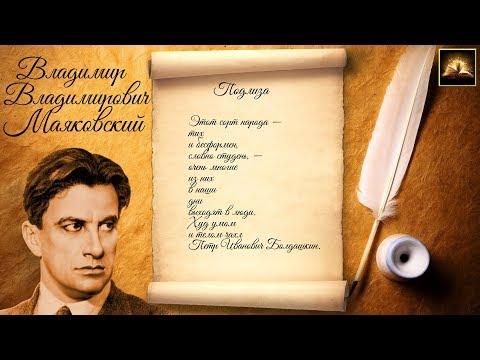 Стихотворение В.В. Маяковский