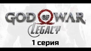 Сериал Бог войны первая серия God of War ps4