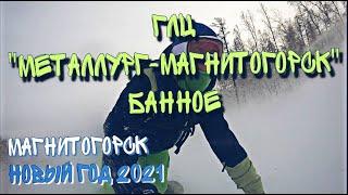 Новогодние праздники на горнолыжке Магнитогорск ГЛЦ Металлург Магнитогорск Банное