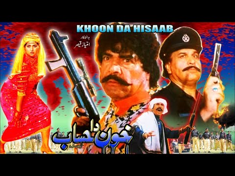 KHOON DA HISAAB (1995) - SULTAN RAHI & ANJUMAN - OFFICIAL FULL MOVIE thumbnail
