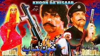 KHOON DA HISAAB (1995) - SULTAN RAHI & ANJUMAN - OFFICIAL FULL MOVIE