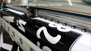 Широкоформатная печать баннера(Рабочий процесс. Печать баннера. Скорость видео увеличена в 2 раза., 2016-05-19T09:19:30.000Z)
