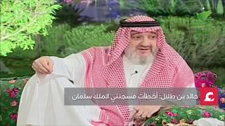 خالد بن طلال: أخطأت فسجنني الملك سلمان 10 أيامشاركنا برأيك