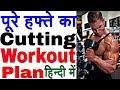 Cutting workout plan hindi/Full body workout plan hindi/bodybuilding workout plan hindi