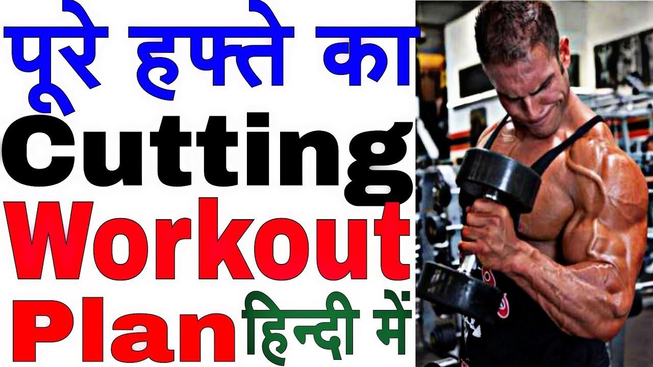 Cutting Workout Plan Hindi Full Body Bodybuilding