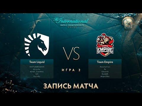 Liquid vs Empire, The International 2017, Групповой Этап, Игра 2