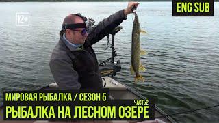 Рыбалка на Лесном озере ч 2 Мировая рыбалка 5 7