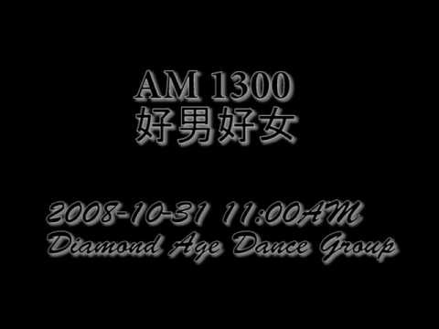 2008-10-31 AM1300 好男好女 Diamond Age Dance Group Part.2