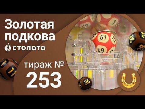 Золотая подкова 05.07.20 тираж №253 от Столото