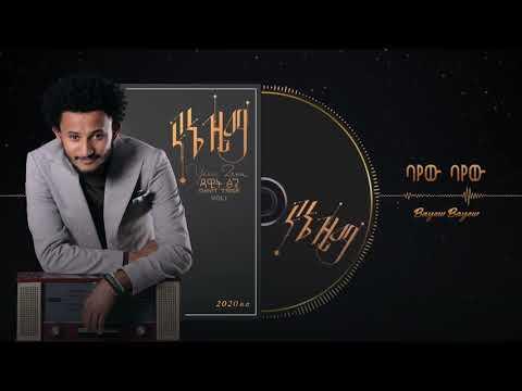 Dawit Tsige – Bayew Bayew   ባየው  ባየው – New Ethiopian Music 2020 (Official Audio)