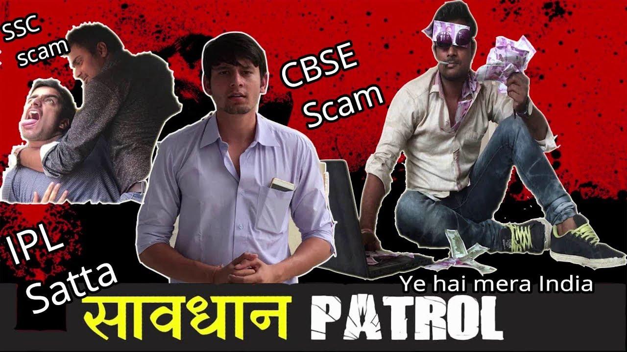 सावधान इंडिया Spoof-IPL || SSC ||CBSE Paper leak case || funny video by RoAsta