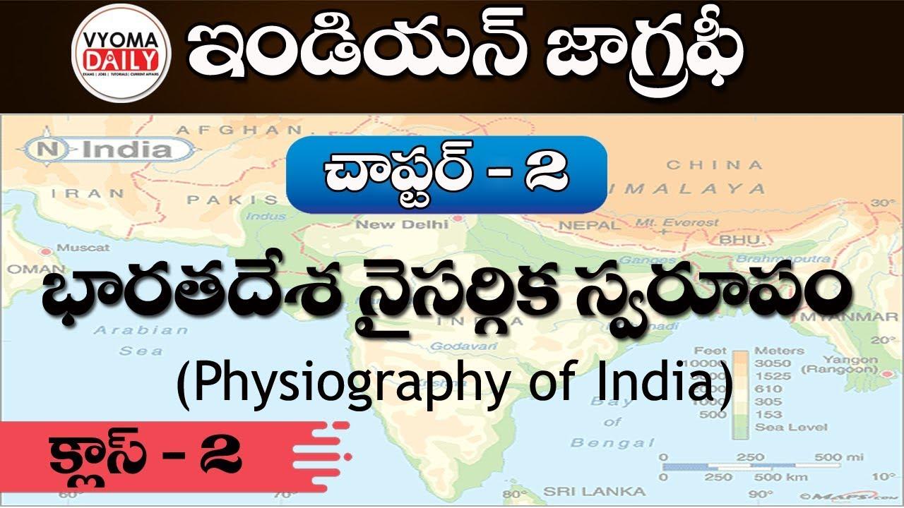 Indian Geography Telugu Book