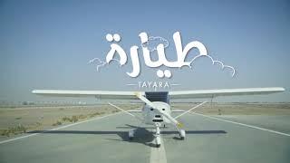 فيلم | جرب بلدي - الرياض
