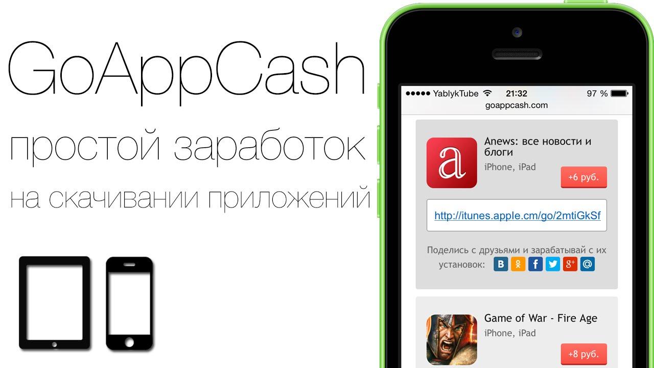 приложение на айфон для заработка денег на игры
