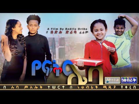 የፍቅር ሌባ - Ethiopian Movie Yefeker Leba 2021 Full Length Ethiopian Film Yefikir Leba 2021