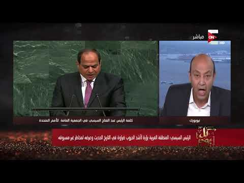 كل يوم - تعليق عمرو أديب على كلمة الرئيس عبد الفتاح السيسي في الجمعية العامة للأمم المتحدة  - 00:20-2017 / 9 / 20