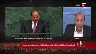 كل يوم - تعليق عمرو أديب على كلمة الرئيس عبد الفتاح السيسي في الجمعية العامة للأمم المتحدة