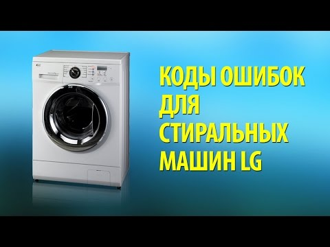 Коды ошибок для стиральных машин LG. Ремонт стиральных машин в Нижнем Новгороде