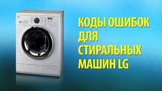 Коды ошибок для стиральных машин LG. Ремонт стиральных машин в Нижнем Новгороде(, 2015-04-29T09:16:42.000Z)