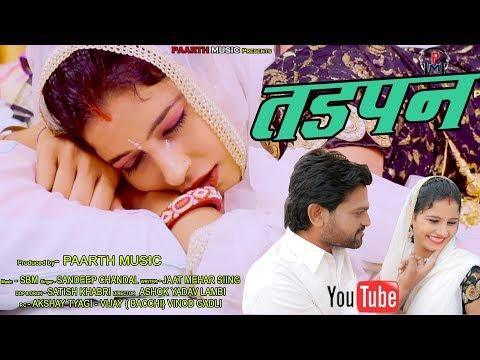 Tadpan# new haryanvi dj song# तड़पन #pradeep sonu #renu sheron#sbm# haryanvi dj hit ragini